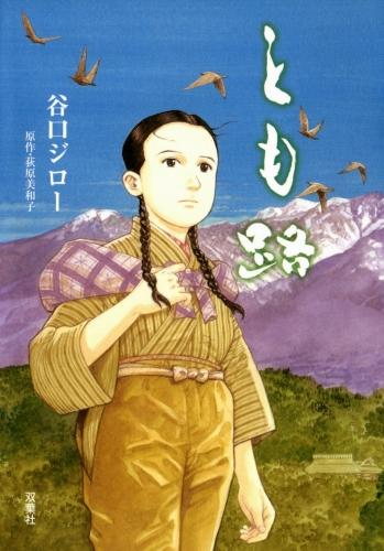 Tomoji-Couverturejaponaise.jpg